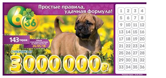 лотерея 6 из 36 тираж 142