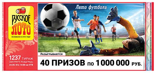 тираж 1237 Русское лото