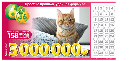 лотерея 6 из 36 тираж 158