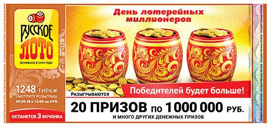 тираж 1248 Русское лото