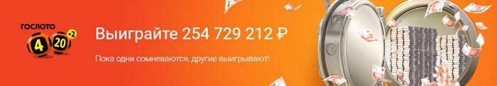 Гослото 4 из 20 - 254 миллиона