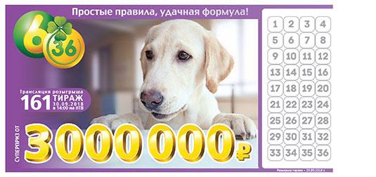 лотерея 6 из 36 тираж 161