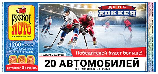 тираж 1260 Русское лото и 20 авто