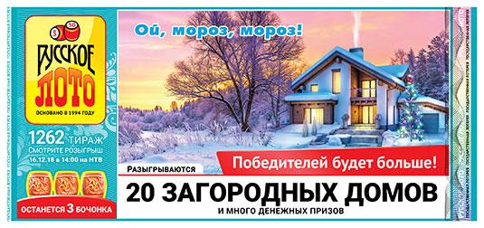 тираж 1262 Русское лото разыграло 20 домов