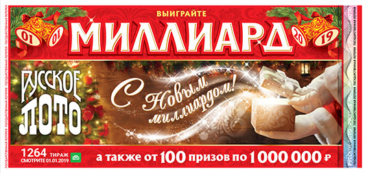 в 1264 тираже Русское лото разыграет миллиард