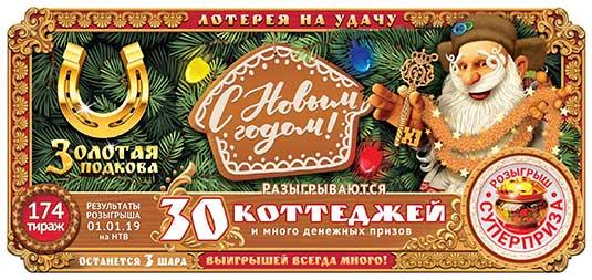 174 новогодний тираж Золотой подковы