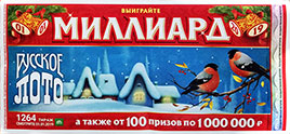 Видео розыгрыша 1264 новогоднего тиража Русского лото