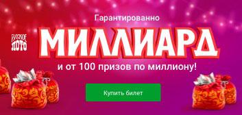 Миллиард в 1264 новогоднем тираже Русского лото и 100 призов