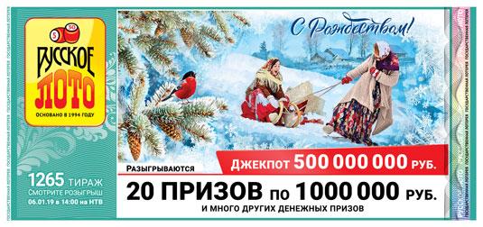 1265 рождественском тираже Русское лото разыграет призы по миллиону