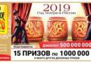 Проверить билет 1267 тиража Русского лото