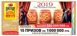 Проверить билет Русского лото тиража 1267 по номеру