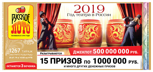 Русское лото тираж 1267