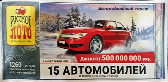 15 автомобилей в 1269 тираже Русское лото