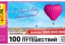 Проверить билет 1271 тиража Русского лото