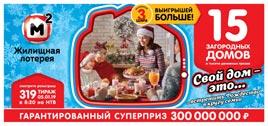 319 тираж Жилищной лотереи