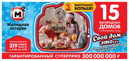 Билет 319 рождественского тиража Жилищной лотереи