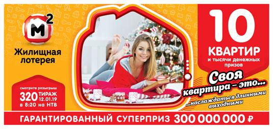 Билет 320 староновогоднего тиража Жилищной лотереи