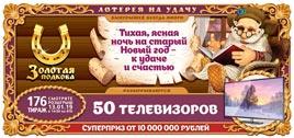 176 тираж Золотой подковы