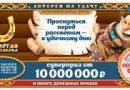 Проверить билет Золотой подковы 177 тиража