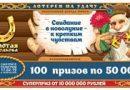 Проверить билет 181 тиража Золотой подковы