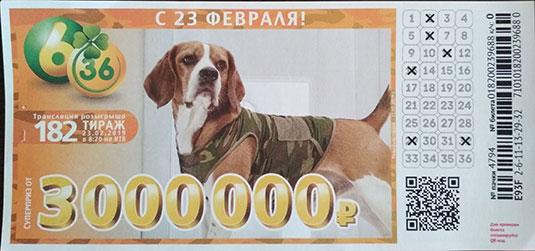 182 тираж лотереи 6 из 36