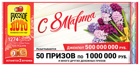 50 призов по миллиону в 1274 тираже Русское лото