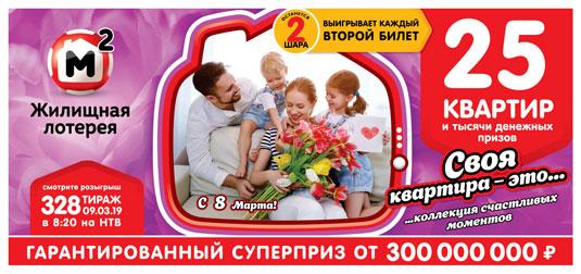 328 тираж Жилищной лотереи