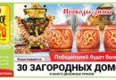 Проверить билет 1275 тиража Русского лото — результаты за 17.03.2019