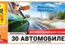 Проверить билет 1276 тиража Русского лото — результаты за 24.03.2019