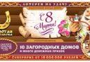 Проверить билет 184 тиража Золотой подковы — результаты за 10.03.2019