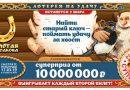 Проверить билет 185 тиража Золотой подковы — результаты за 17.03.2019